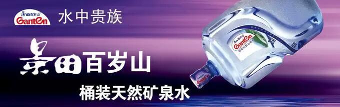 景田矿泉水-广州市番禺区市桥街潜龙桶装水经营部