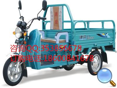 建设电动三轮车 金牛款(油电混合) 农用三轮车 载货三轮车