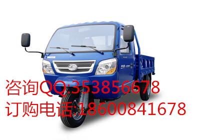 福田五星 atx3000(自卸)全封闭三轮汽车 载货三轮车 拉货三轮车 拉