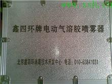 鑫四环牌QPX_系列多功能电动气溶胶喷雾器