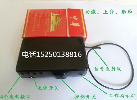 【水果机遥控器】水果机遥控器批发价格