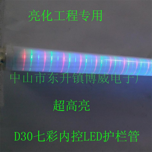促销LED内控六段七彩护栏管 楼体桥梁广场 娱乐场所堤岸夜景亮化