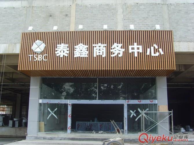【桐庐县生态木长城板丨室外广告牌】桐庐县生态木板