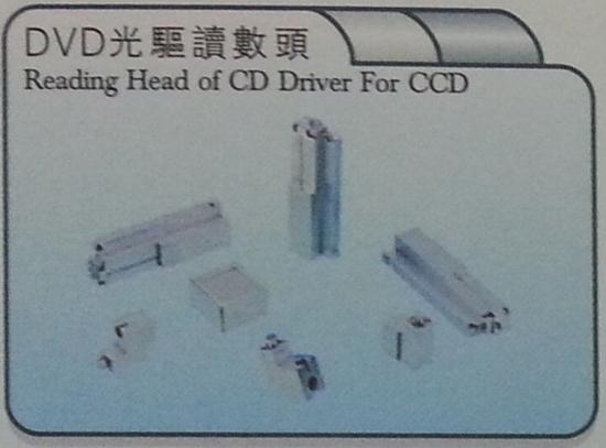 DVD光驱读数头,五金精密模具