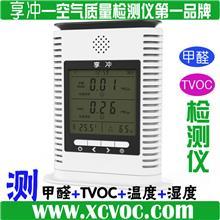 空气测试仪,空气检测,空气检测仪,空气甲醛自测盒,苯检测仪,甲醛测试盒
