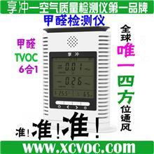 室内空气检测仪,甲醛检测仪,室内空气质量检测仪,甲醛检测盒,空气检测仪 室内,空气质量监测仪