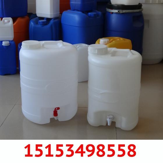 15153498558,供应25公斤带阀门塑料桶,25升带水龙头塑料桶,25千克水嘴桶,25L塑料酒桶,25KG食品级塑料桶。 公司生产的中型包装容器塑料桶品种有1升塑料桶、5升塑料桶、6升塑料桶、8升塑料桶、10升塑料桶、12升塑料桶、13升塑料桶、15升塑料桶、16升塑料桶、18升塑料桶、19升塑料桶、带阀门塑料桶、25公斤白酒带水嘴塑料桶、20升塑料桶、23升塑料桶、25升塑料桶、30升塑料桶、35升塑料桶、40升塑料桶、50升塑料桶、60升塑料桶、200升双环塑料桶、200升单环塑料桶、塑料桶盖、