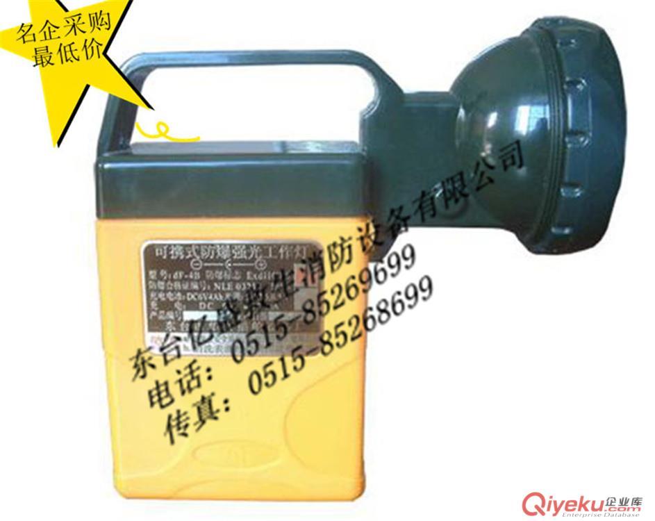 DF-4C系列可携式防爆强光工 作灯(充电型电安全灯)