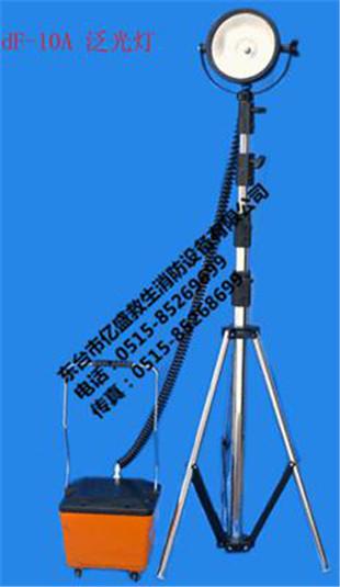 DF-10A大功率抢修工作灯(泛光型)